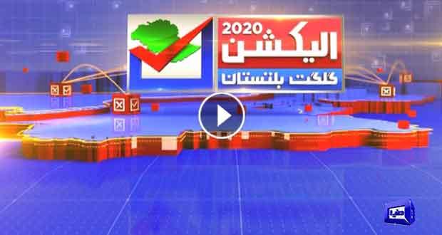 Get all updates regarding Gilgit Baltistan Election 2020 on Dunya News