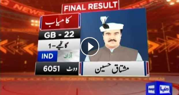 IND candidate Mushtaq Hussain grabs GB-22 Ghanche I seat: Unofficial result