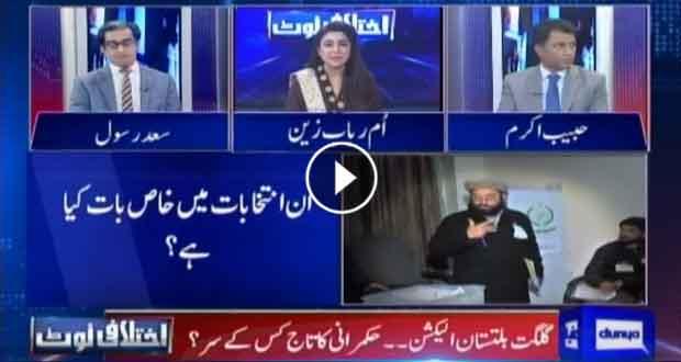 Habib Akram's analysis on Gilgit Baltistan Election 2020