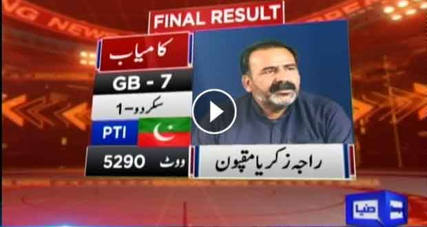 Former CM GB Mehdi Shah loses from GB-7 Skardu-I: Unofficial result