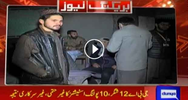 Gilgit Baltistan Election 2020: Unofficial results from polling stations of Skardu, Shigar