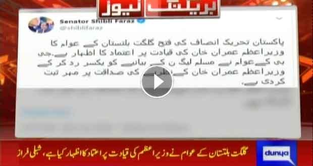 GB people express full confidence in PM Imran: Shibli Faraz