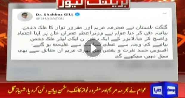 GB public buried anti-state narrative of Maryam, Nawaz: Shahbaz Gill