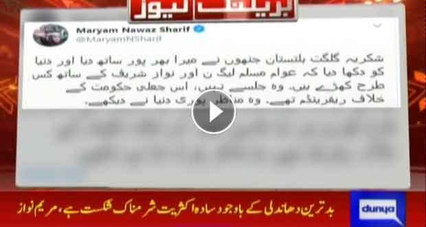 Maryam Nawaz accuses PTI govt of rigging Gilgit-Baltistan election