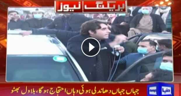GB Election 2020: Bilawal Bhutto announces to hold protest against rigging