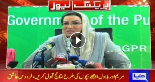 Firdous Ashiq Awan asks Maryam, Bilawal to accept result of GB elections like good kids