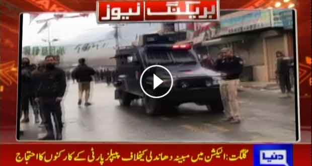 Gilgit: PPP workers stage protest against alleged rigging in polls