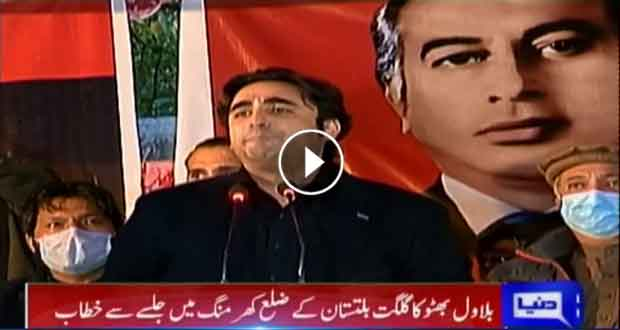 Bilawal Bhutto addresses to rally in Gilgit-Baltistan's Kharmang district