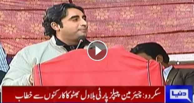 Bilawal Bhutto addresses to party workers in Skardu
