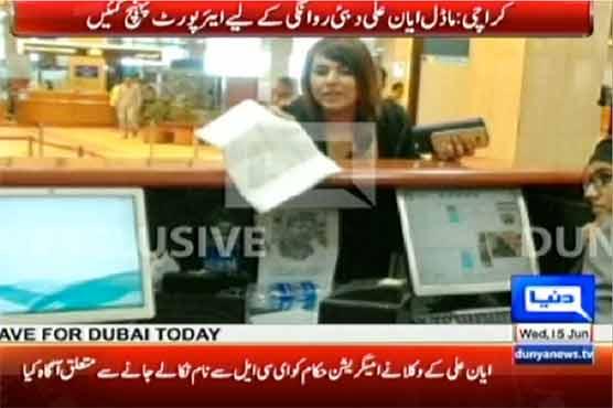 Karachi: Ayyan Ali barred from leaving for Dubai