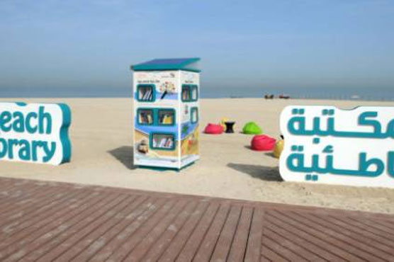 UAE's first beach library opens in Dubai