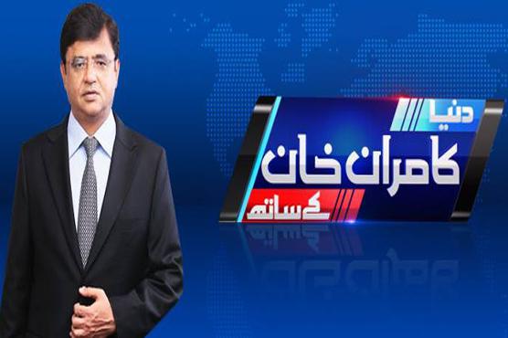 Dunya Kamran Khan Kay Saath: Education standards in Sindh source of embarrassment for PPP