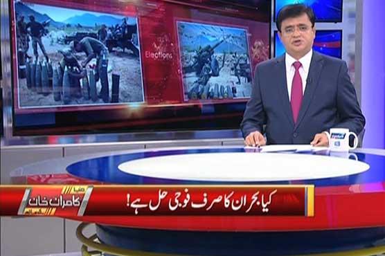'Irrefutable evidence present regarding use of Afghan soil for terror attacks in Pakistan'