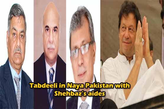 "PTI promotes Shehbaz Sharif appointed bureaucrats: is ""Tabdeeli"" possible?"