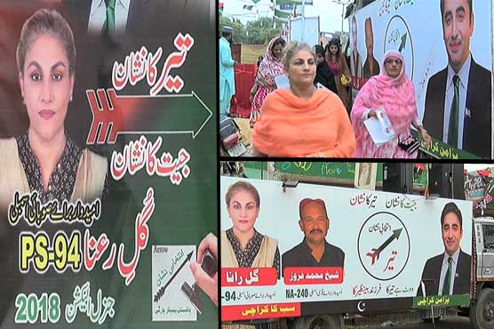 Elections 2018: Actress Gul-e-Rana in streets to convince her voters