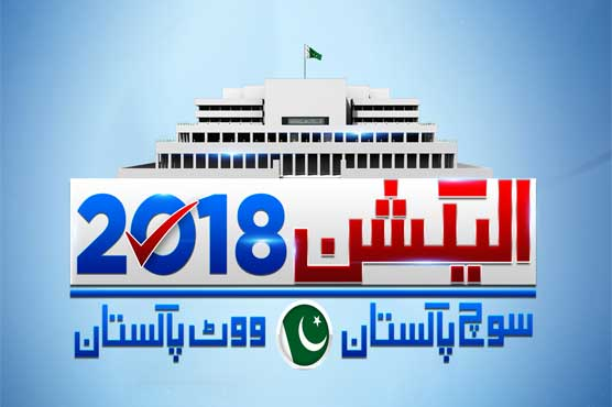 Elections 2018: Assets declaration, accountability and disinterest