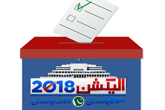 Pakistan General Elections 2018 - Tips & Guidelines for Voters