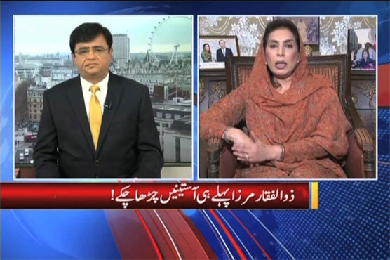 Former NA Speaker Fehmida Mirza parts ways with PPP