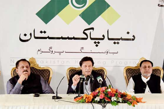 Learn how to apply for 'Naya Pakistan Housing Programme'