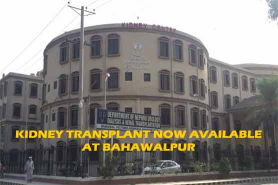 Good news for South Punjab: Kidney transplant services now available at Bahawal Victoria Hospital