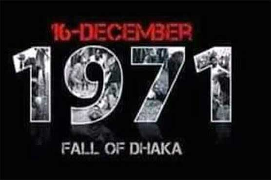 Fall of Dhaka tragedy being remembered