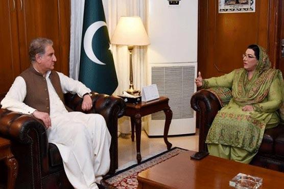 FM Qureshi, Firdous Ashiq Awan discuss ongoing political situation