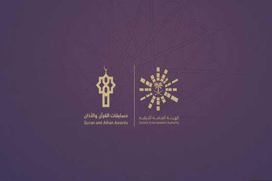 Saudia Arabia announces global Quran recitation, Azaan