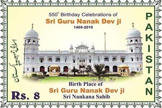 Govt releases commemorative stamp to mark 550th anniversary of Baba Guru Nanak