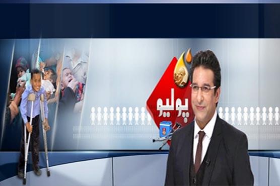 World Polio Day: Wasim Akram appointed ambassador for anti-polio drive