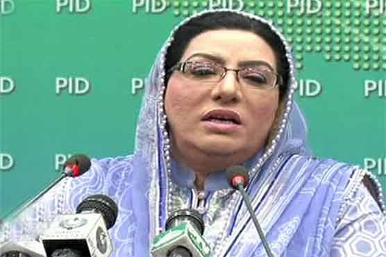 Nawaz Sharif only got temporary relief: Firdous Ashiq