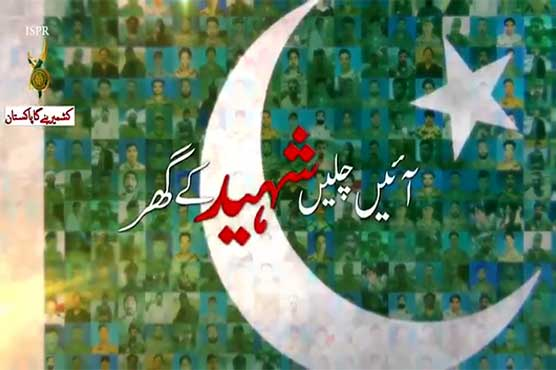 یوم دفاع پاکستان کل قومی اور ملی جوش وجذبے سے منایا جائے گا