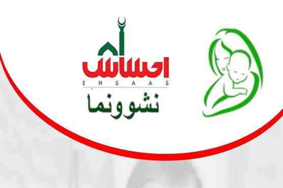 PM Imran launches anti-stunting Ehsaas Nashonuma program