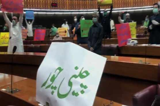 Opposition protests during Budget 2020-21 speech, slogans raised