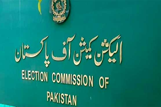 ECP rejects PPP's petition against PM concerning issuance of funds
