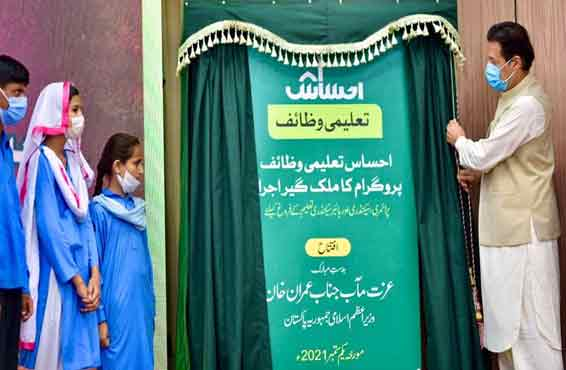 PM Imran launches Ehsaas Education Stipends programme