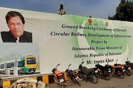 وزیراعظم کراچی سرکلر ریلوے کا سنگ بنیاد پیر کو رکھیں گے